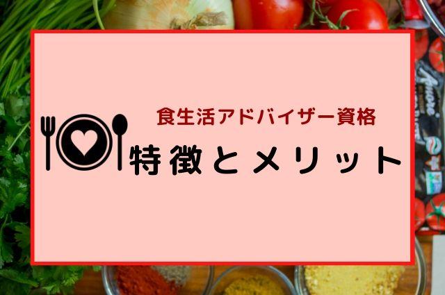 食生活アドバイザー資格の特徴とメリット